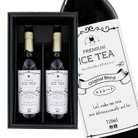 送料無料 プレミアムアイスティー 紅茶ギフト 720ml 2本セット 無糖 瓶詰 専用ギフト箱入 リキッド ストレートティー ビン 高級 プレゼント 贈り物 贈答品 お礼 ご挨拶 おもたせ お中元 夏ギフト