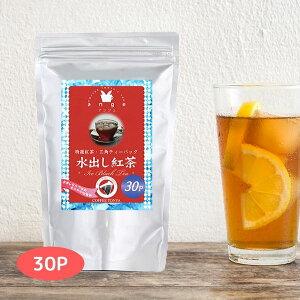 送料無料 珈茶問屋アンジェ 三角ティーバッグ 水出し紅茶 5gx30袋 1袋500ml 15L分 1時間抽出