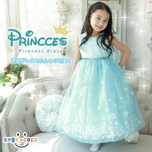 4e6ca23989835  送料無料 プリンセス 子供 ドレス 子供ドレス ワンピース キッズ コスプレ フラワーガール ブルー コスチューム