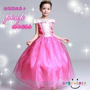 85095d696faa9  送料無料 プリンセス ドレス キッズ コスプレ コスチューム プレゼント 人気 ギフト お姫様 ドレス 衣装 子供