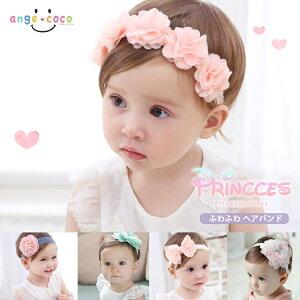72dd4b34379867 【送料無料】赤ちゃん ヘアバンド ベビーヘアバンド 赤ちゃん 髪飾り ベビー ヘアバンド