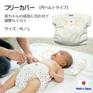 エンゼル フリーカバー 内ベルトタイプ 日本製 ベビー おむつカバー 赤ちゃん 布おむつカバー マジックテープ 漏れない 安心 トイレトレーニング オムツ離れ 出産準備 人気 ギフト プレゼント 50年以上 ロングセラー