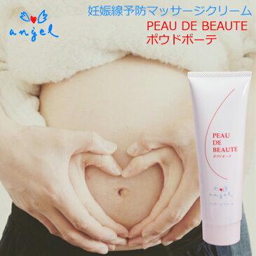 エンゼル マッサージクリーム 妊娠線予防 ポウドボーテ 日本製