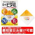 【第3類医薬品】目薬ロートビタ40α12ml