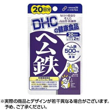 DHC 20日ヘム鉄