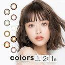 【ポイント2倍】カラコン 1ヶ月 colors (カラーズ) 度あり 度なし 1箱2枚入 【ネコポス ...