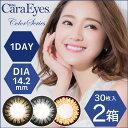 ワンデーキャラアイ (caraeyes) 30枚×2箱 / カラコン ...