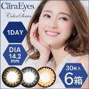 【ポイント2倍】ワンデーキャラアイ (caraeyes) 30枚×6箱...