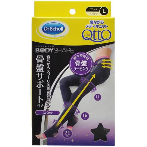 QttO(メディキュット) 寝ながらメディキュット スパッツ骨盤サポート付き Lサイズ 1足【先着クーポン配布】【ポイント2倍】