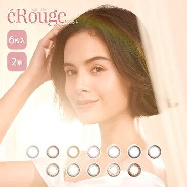 eRouge(エルージュ) 2箱セット 2week(2週間)交換 度あり 度なし カラコン 2ウィーク   カラーコンタクト 2week 2週間 ブラウン ナチュラル 自然 優しい瞳 人気 サークルレンズ 可愛い ばれない