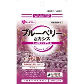 ブルーベリー&カシス(20粒入) 397円