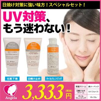 [UV][化妝基礎][防曬霜][洗滌]曬黑對策☆\UV關懷特別3分安排/UV安排防曬霜劃算的安排[奶油][洗滌][紫外線]