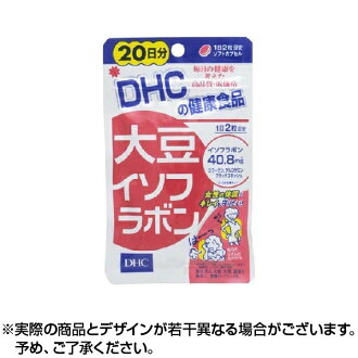 DHC大豆黄酮20天份(40粒入)| 保健食品dhc保健食品店鋪保健食品嘗試