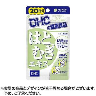DHC米薏抽出物20天份(20粒入)| DHC薏美國薏仁濃縮精華營養光20日美白潤膚排水腫