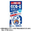 【第3類医薬品】のどぬーるスプレー 15ml【送料無料】