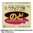 【第3類医薬品】ペラックT 36錠 風邪薬 かぜ薬