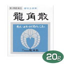 【第3類医薬品】龍角散 20g【送料無料】