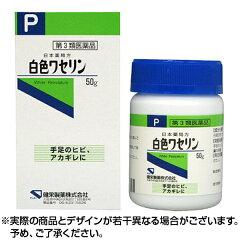 【ポイント20倍】【第3類医薬品】白色ワセリン 50g | ワセリン サンホワイト ワセリン …