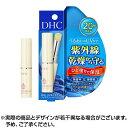 DHC DHC UVモイスチュア リップクリーム 1.5g ディーエイチシー(DHC) ヘルスケア DHC 润唇膏