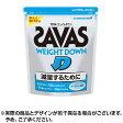 ザバス(SAVAS) ザバス ウェイトダウン 50食分 1050g 明治 ヘルスケア プロテイン プロテイン 1kg プロテイン 1キロ