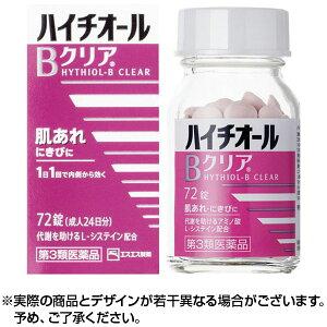 【第3類医薬品】ハイチオールB クリア (72錠) ニキビ 薬 サプリ
