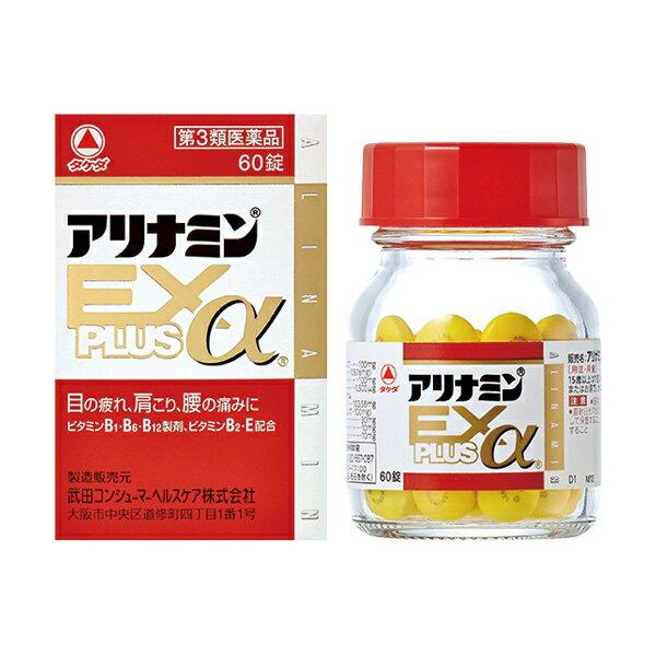 第3類医薬品 アリナミンEXプラスα(60錠)アリナミン筋肉痛目の疲れ肩こり腰痛関節痛神経痛