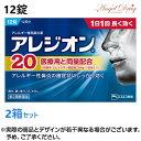 【第2類医薬品】【2箱+ネコポス送料無料