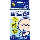 ★777円クーポン発行中★Milton ミルトン CP (60錠 30日分) チャイルドプルーフ 錠剤をポンと入れるだけの簡単除菌