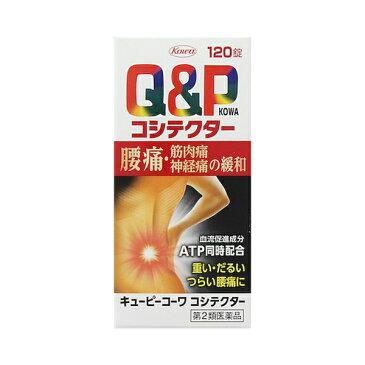 【第2類医薬品】キューピーコーワコシテクター 120錠 腰痛 薬【送料無料】