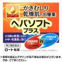 ★クーポン配布中★【第2類医薬品】ヘパソフトプラス 85g