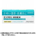 【ネコポス対応】【第2類医薬品】エンクロン 軟膏EX 12g |資生堂