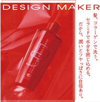 ORUGAオルガインターナショナルデザインメーカーディレクターズシャンプー美容室シャンプー美容室専売200ml