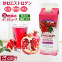 濃縮ざくろジュース2本セット【エストロゲン〜15倍!】無添加...