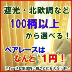 幅も丈も 1cm単位 100柄以上から選べる柄、しかもペアレースは1円!幅101〜15...