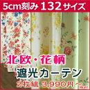 132サイズから選べる花柄/遮光カーテン/北欧/カーテン
