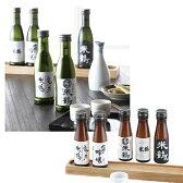 【送料無料】【ギフト】米鶴 きき酒セットA【よねつる/お酒/日本酒/内祝い/出産祝い/お返し/GIFT/贈り物/プレゼント/お中元/お歳暮/母の日/父の日】
