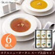 【送料無料】【ギフト】ホテルニューオータニ スープ缶詰セットA【Hotel New Otani/内祝い/出産祝い/お返し/引き出物/GIFT/贈り物/プレゼント/お中元/お歳暮/母の日/父の日】