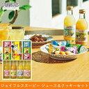 【送料無料】【ギフト】ジョイフルスヌーピー ジュース&クッキ