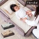 ファルスカ コンパクトベッドFree 折り畳み   持ち運び どこでも 携帯 赤ちゃん ベッド 簡易ベッド 新生児