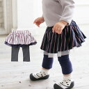 【ベビー】 【Ampersand】ストライプスカッツ 【ベビー服 赤ちゃん 女の子 おんなのこ スパッツ スカート レギンス】