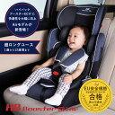 チャイルドシート ハイバックブースター ECII Air | EC2 エアー 日本育児 洗濯可能 通気性 メッシュ ヘッドレスト リクライニング シートベルト 固定式 3