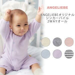 【ベビー】【日本製】ANGELIEBE オリジナル シンカーパイル 2WAYオール ツーウェイオール ロンパース【ベビー 赤ちゃん ベビー服 男の子 おとこのこ 女の子 おんなのこ 出産準備】