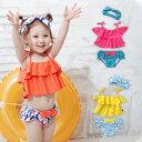 【ベビー】 【Caldia】ヘアバンド付セパレーツ水着 【ベビー 赤ちゃん 水遊び】