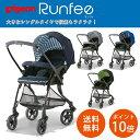 【送料無料】【ベビーカー】ピジョン Runfee RA8(ラ...