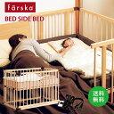 【ファルスカ】ベッドサイドベッド 03 【楽天ランキング1位】【ファルスカ/farska/ベビーベッド/赤ちゃん/ねんね】
