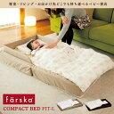 【ファルスカ】コンパクトベッド フィットL 【ファルスカ/farska/ベビーベッド/赤ちゃん/ねんね】