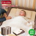 【ファルスカ】コンパクトベッドフィットオーガニック 【ファルスカ/farska/ベビーベッド/赤ちゃん/ねんね】