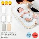 ママらく 日本製 抱っこ布団 66×38cm 5カラー ANGELIEBEオリジナル |だっこ布団 赤ちゃん 出産準備 背中スイッチ 対策 ふとん 寝具 ねんね 寝かしつけ ねかしつけ トッポンチーノ