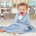【日本正規品】【aden by aden + anais】シルキーソフトスワドル(2枚セット) 【赤ちゃん おくるみ アフガン 授乳 出産祝い ギフト】