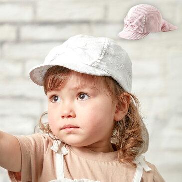 【10%OFF クーポン配布中 30日迄】【Kids zoo】 リボン 付 キャップベビー服 UVカット加工 子供用 帽子 レース 女の子 ぼうし キャップ かわいい おしゃれ フォーマル 首 日よけ 日除け帽子